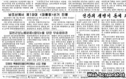 북한 노동신문은 12일 6면 하단에 '남조선에서 제19대 선거 진행'의 제목으로 지난 9일 한국에서 열린 대통령 선거 결과를 전했다.